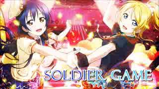 【えりうみ】Soldier Game【ラブライブ!】