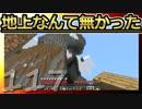 【Minecraft】地上なんて無かった 第117話