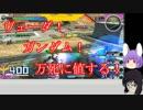 【ゆっくり実況】ヴェーダの指示でEXVSFB! mission7