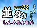 【敗者復活戦】並盛りシングルトーナメント サイドメニューpart22【MUGEN】