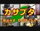 �y���F�̃K�b�V���x��!!�z�J�T�u�^-Band Edition-�y���t���Ă݂��z