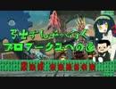 【PSO2】弓士ずん子が行く プロアークスへの道 2nd #33