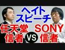 【ニコニコ動画】ヘイトスピーチ問題!任天堂信者vsソニー信者!【ピョコタン監督作品】を解析してみた