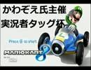 マリオカート8 かわぞえ氏主催実況者タッグ杯1GP目【びくぞう視点】