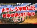 【おもしろ軍隊伝説】 特殊砲弾60万発が○○!