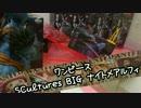 ワンピース SCultures BIG ナイトメアルフィ - ちるふのUFOキャッチャー