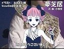 【Chika】夢芝居【カバー】