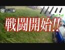 新米提督が戦場に赴いてみた 2014.8.31 ユニオンベース 壱 【ルイン】
