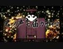【愛原圭織&桃箱】千本桜 合わせてみた【いさじ】 thumbnail