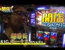 【P-martTV】開店くんが行く!#79 ピートレック・マーメイド五反田店1/3