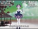 【Chika】八月の濡れた砂【カバー】