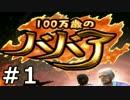 【実況】100万歳のババア 01