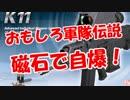 【ニコニコ動画】【おもしろ軍隊伝説】 磁石で自爆!を解析してみた