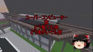 【Minecraft】科学の力使いまくって隠居生活隠居編 Part81【ゆっくり実況】