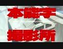 【MAD】キルラキルで蒲田行進曲