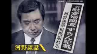 【韓国の反応】 菅官房長官がついにハッキリと言った! 『談話発表後、