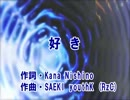 【ニコカラ】  好き   西野カナ  【off vocal】 thumbnail