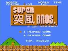 スーパー突風ブラザーズ1