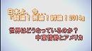 1/3【討論!】世界はどうなっているのか?中東情勢とアメリカ[桜H26/10/25]