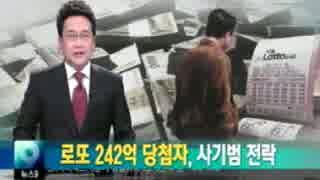 宝くじ189億W当選男の末路と5年で50人死ぬエレベーターが韓国らし過ぎるw