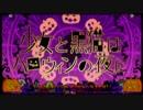 【Nimo】少女と黒猫はハロウィンの夜に 歌ってみた【おはぎ】