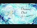 【ニコニコ動画】【ぺのれり】Diamond Dust Memories【feat.ぁゅ】を解析してみた