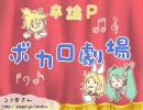 【鏡音リン・初音ミク+レン教授】 卒論P 【オリジナル】 <ボカロ劇場> thumbnail