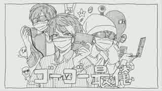 【手描き】ゴーゴー最俺【実況】