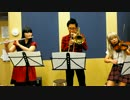 ◆Soldier game◆ フルートとヴァイオリンとトロンボーンで演奏してみた