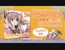 サノバウィッチ 椎葉紬キャラソンCMムービー「Sweet Sweet アリス」