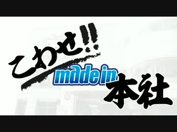 こわせ!!メイドイン本社 #ニコニコ本社