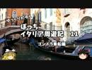 第61位:【ゆっくり】イタリア周遊記11 ヴェネツィア観光 ゴンドラ乗船編