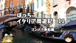 【ゆっくり】イタリア周遊記11 ヴェネツィア観光 ゴンドラ乗船編