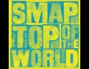 【歌ってみた】Top Of The World&The Future(SMAP)