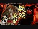 【戦国大戦】こんな編成で大丈夫か?#40VS 徳川の守護女神