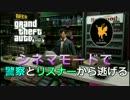 【GTA5】シネマモードで警察とリスナーから逃げる thumbnail