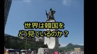 【韓国悲報】 秀逸な分析力! 世界は韓国をどう見ているのか?