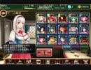 千年戦争アイギス 魔人の宿命 感染 神級 ☆3 (金以下) thumbnail