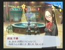 ペルソナ3  正義コミュ(生徒会会計) クリスマス
