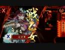 【戦国大戦】雷神レーザー その62