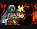 続・諏訪姫と行く戦国大戦【正六A】 其ノ二拾 杭瀬川の戦い