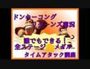 ドンキーコングリターンズ実況プレイ part4【全ステージ金メダルTA講座】
