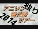 【独りで】 アニソン替え歌ツアー2014 【投稿3周年記念】 thumbnail