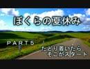 【ニコニコ動画】[北海道] 旅 に 出 た 僕らの夏休み[Part.5]を解析してみた