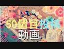 【祝】三時のお茶会【動画50個目】