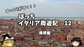【ゆっくり】イタリア周遊記12 ヴェネツィア観光 鐘楼編