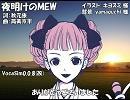 【Chika】夜明けのMEW【カバー】