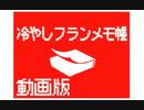 【音MAD】冷やしフランメモ帳 動画版【うごメモ】