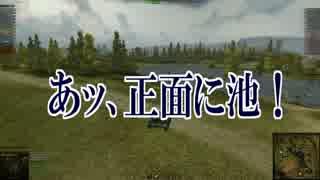 【WoT】 方向音痴のワールドオブタンクス Part12 【ゆっくり実況】