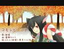 【ニコニコ動画】【緋惺オリジナル曲】コモレビノミチ【第1回UTAU作品祭】を解析してみた